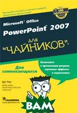Microsoft Office PowerPoint 2007 для `чайников`  Дуг Лоу  купить