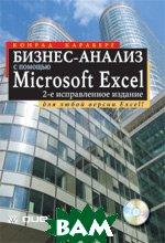 Бизнес-анализ с помощью Microsoft Excel, 2-е издание  Конрад Карлберг купить