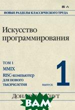 Искусство программирования, том 1, выпуск 1. MMIX -- RISC-компьютер для нового тысячелетия   Дональд Э. Кнут купить