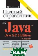 Полный справочник по Java SE 6   Герберт Шилдт  купить