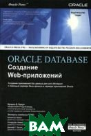 Oracle Database. Создание WEB-приложений  Браун Брэдли Д.  купить