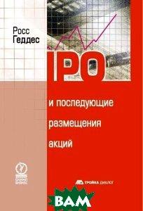 IPO и последующие размещения акций / IPO and Equity Offerings   Геддес Р. / Ross Geddes  купить