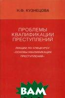 Проблемы квалификации преступлений  Кузнецова Н. Ф. купить