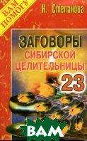 Заговоры сибирской целительницы - 23  Степанова Н. И. купить