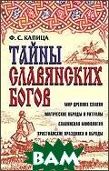 Тайны славянских богов  Капица Ф. купить