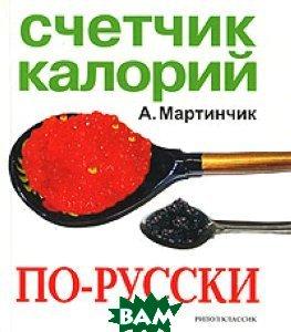Счетчик калорий по-русски  Мартинчик А. Н. купить