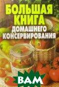Большая книга домашнего консервирования  Ермакова С. О. купить