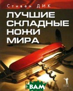 Лучшие складные ножи мира  Дик Стивен       купить