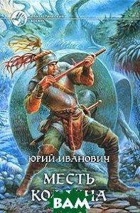 Месть колдуна  Иванович Ю. купить