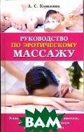 Руководство по эротическому массажу: Классический европейский массаж, шиацу, тантра-йога, сэпун и сексуальная магия  Конькова А. С. купить