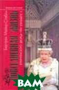 Повседневная жизнь Букингемского дворца при Елизавете II  Мейер-Стабли Б. купить