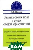 Защита своих прав в судах общей юрисдикции. 2-е изд.  Щеглова Л.В. купить