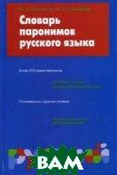 Словарь паронимов русского языка.   Бельчиков Ю. А., Панюшева М. С.  купить