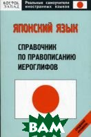 Японский язык. Справочник по правописанию иероглифов. Средний уровень.  Кун О. Н.  купить