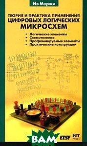 Теория и практика применения цифровых логических микросхем.  Мержи И.  купить