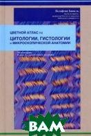 Цветной атлас по цитологии, гистологии и микроскопической анатомии. 4-е изд.  Вольфганг Кюнель купить