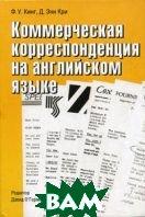Коммерческая корреспонденция на английском языке: курс для изучающих английский язык как иностранный.   Кинг Ф. У., Энн Кри Д.  купить