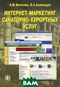 Интернет-маркетинг санаторно-курортных услуг.   Ветитнев А. М., Ашкинадзе Я. А.  купить