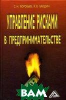 Управление рисками в предпринимательстве. 2-е изд.  Балдин К. В., Воробьев С. Н.  купить