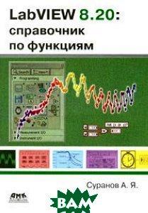 LabVIEW 8.20: справочник по функциям  А. Я. Суранов купить
