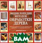 Энциклопедия методов обработки дерева / The Encyclopedia of Woodworking  Браун Дж. купить