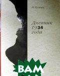 Дневник 1934г.  Кузмин М. А. купить