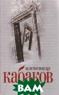 Поздний гость  Кабаков А. А. купить