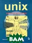 Операционная система Unix. настольный справочник  Дайсон Питер купить