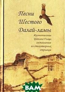 Песни Шестого Далай-ламы  Далай-Лама Шестой купить