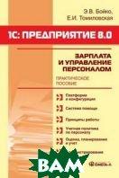 1С: Предприятие 8.0: Зарплата и Управление Персоналом. 3-е изд., стер  Бойко Э. В., Томиловская Е. И.  купить