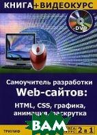 Самоучитель разработки Web-сайтов. HTML, CSS, графика, анимация, раскрутка   М. П. Левин, Ю. М. Алексеев купить