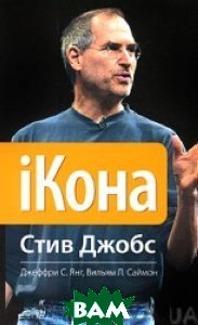 IКона. Стив Джобс. / iCon Steve Jobs.The Greatest Second Act in the History of Business 