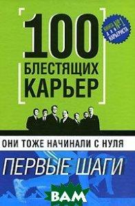 Они тоже начинали с нуля. 100 блестящих карьер: первые шаги.   Хан П.  купить