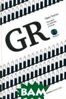 GR: Практикум по лоббизму в России.  Толстых П. А.  купить