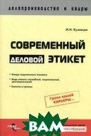 Современный деловой этикет  Кузнецов И. Н.  купить