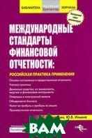 Международные стандарты финансовой отчетности: российская практика применения  Умрихин С. А.  купить