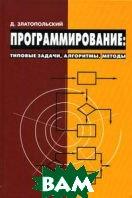 Программирование: типовые задачи, алгоритмы, методы.   Златопольский Д. М.  купить