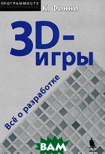 3D-игры: Все о разработке  Финни К.  купить