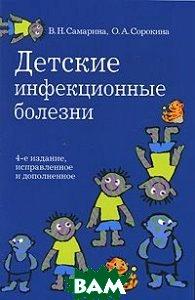 Детские инфекционные болезни. 4-е изд., испр.и доп.  Самарина В. Н., Сорокина О. А.  купить