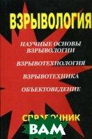 Взрывология: Справочник.   Гальцев Ю, Евтюков С.и др. купить