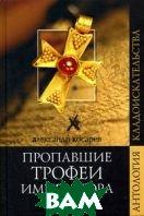Пропавшие трофеи императора  Косарев А. Г.  купить
