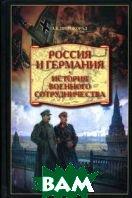 Россия и Германия. История военного сотрудничества.   Широкорад А. Б.  купить