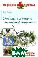 Энциклопедия дыхательной гимнастики  Бойко Е. А.  купить