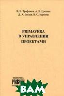Primavera в управлении проектами.   Трофимов В.В., Цветков А.В. купить
