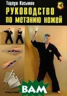 Руководство по метанию ножей  Тадеуш Касьянов купить