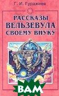 Рассказы Вельзевула своему внуку  Г. И. Гюрджиев  купить