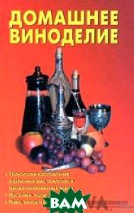 Домашнее виноделие   купить