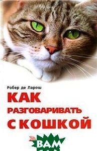 Как разговаривать с кошкой?  Роберт де Ларош купить