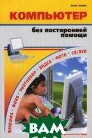 Компьютер без посторонней помощи  Анохин А. Б.  купить