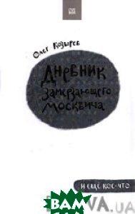 Дневник замерзающего москвича  Олег Козырев купить
